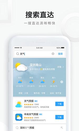 QQ瀏覽器app截圖4