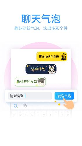 QQ输入法app截图1