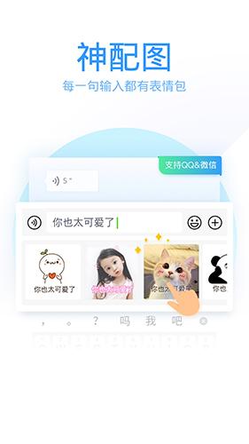 QQ输入法app截图4