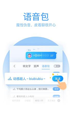 QQ输入法app截图2