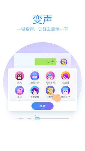 QQ输入法app截图3
