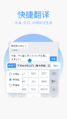 QQ输入法app截图5