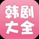 韓劇大全app