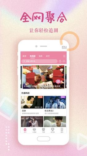 韓劇大全app截圖1