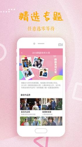 韓劇大全app截圖2