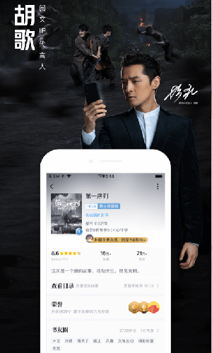 QQ閱讀手機版截圖4