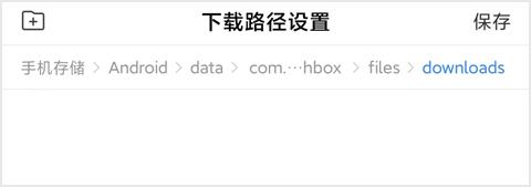 百度app下載的文件在哪個文件夾3