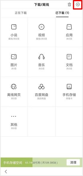 百度app下載的文件在哪個文件夾2