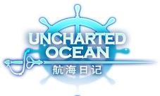 《航海日記》今日Steam版本正式發行