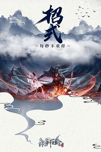 剑仙轩辕志截图4