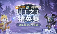 《戰歌競技場》棋王之王虎牙賽冠軍誕生!