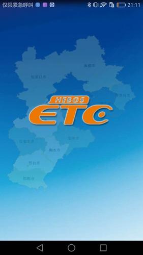 河北ETCapp截图1