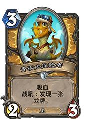 炉石传说青铜龙探险者