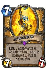 炉石传说光铸远征军