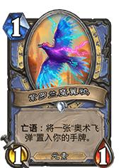 炉石传说紫罗兰魔翼鸦