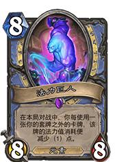 炉石传说法力巨人
