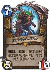 炉石传说强力树人格鲁