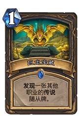 炉石传说巨龙宝藏
