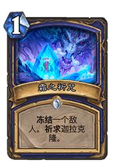 炉石传说霜之祈咒