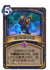 炉石传说巨龙的兽群