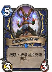 炉石传说堕落的元素师