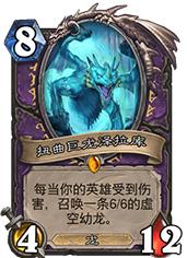 炉石传说扭曲巨龙泽拉库