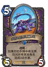 炉石传说疯狂的灵翼龙