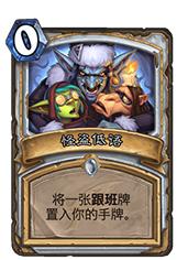 炉石传说怪盗低语