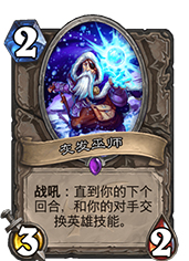 炉石传说灰发巫师