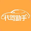 代駕助手app