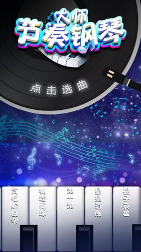 節奏鋼琴大師截圖1