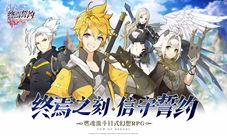 《終焉誓約》預約開啟 燃魂激斗日式幻想RPG