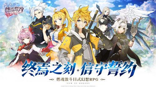 《终焉誓约》预约开启 燃魂激斗日式幻想RPG