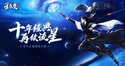 《星辰变》手游:秦羽的逆袭之路全靠这三个人