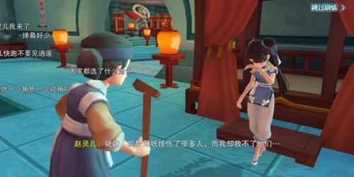仙剑奇侠传移动版游戏评测图2