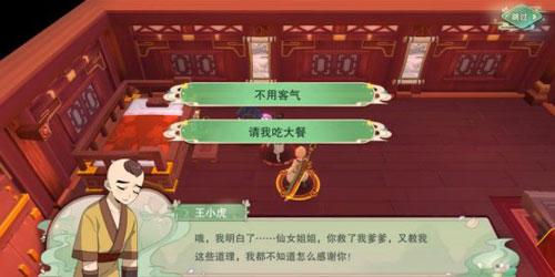 仙剑奇侠传移动版游戏评测图9