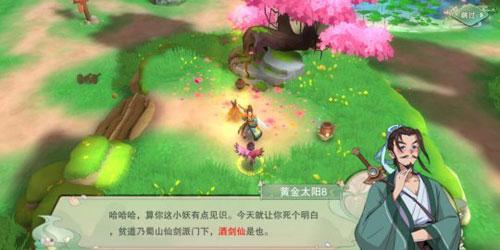 仙剑奇侠传移动版游戏评测图18