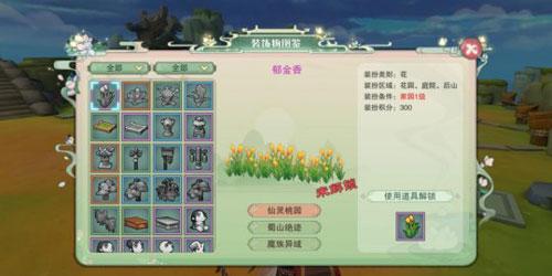 仙剑奇侠传移动版游戏评测图19
