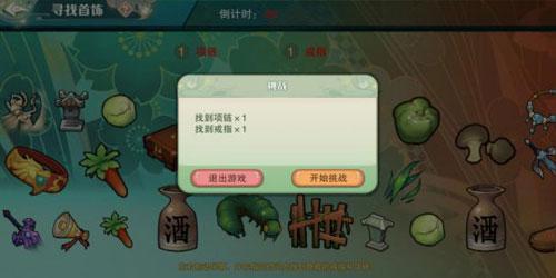 仙剑奇侠传移动版游戏评测图23