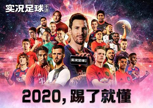 《实况足球手游 2020》今日全平台公测!