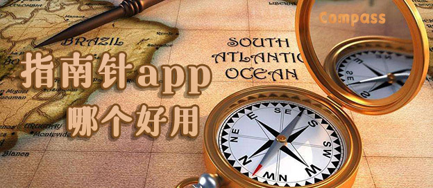 指南針app