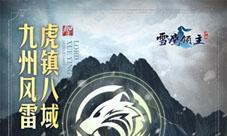 《雪鷹領主》手游預創角開啟 12月17日等你來戰