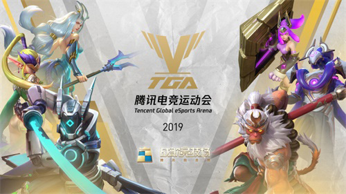 棋王之王TGA总决赛12.16开赛《战歌竞技场》新版发