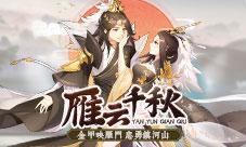 《夢幻炫舞》12月11日-12月17日活動預告