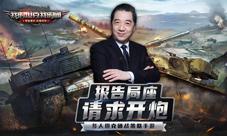 《我的坦克我的團》12月24日安卓首發