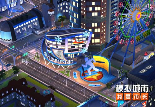 《模拟城市:我是市长》为城市建造冬季运动场
