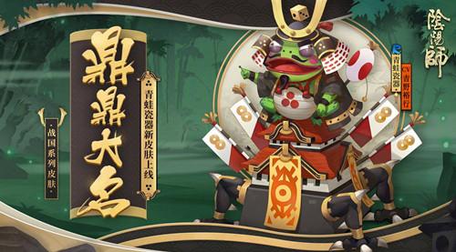 阴阳师青蛙瓷器秘闻副本攻略1