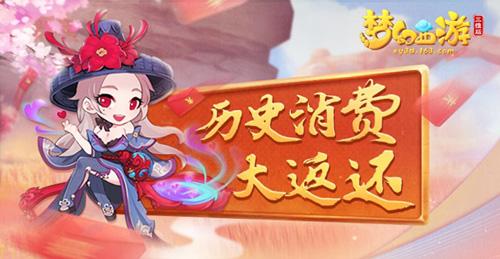 《梦幻西游三维版》iOS公测正式开启!