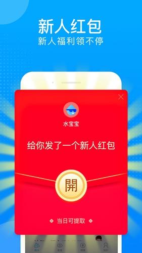 水宝宝app截图1