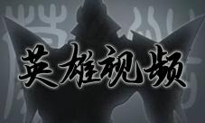 王者荣耀蒙恬视频 新英雄技能测试动画展示